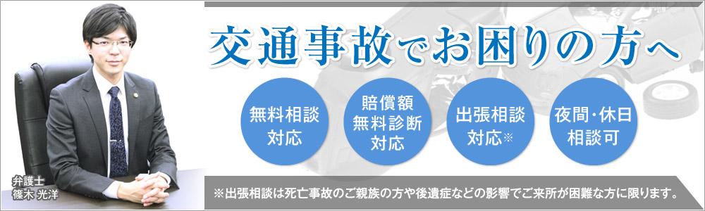 茨城県つくば市の交通事故に強いつくば第一法律事務所