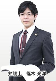 弁護士 篠木 光洋